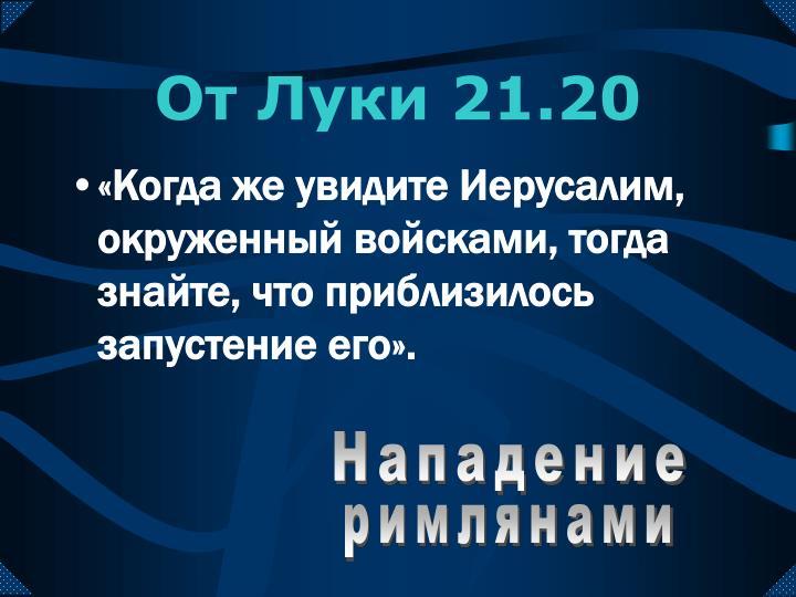 От Луки 21.20