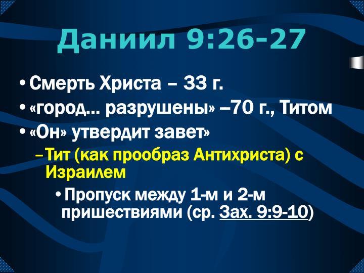 Даниил 9:26-27
