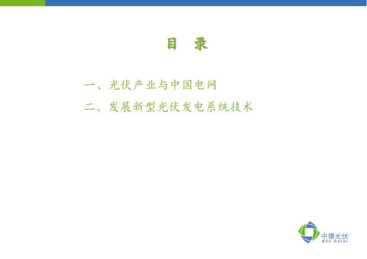 一、光伏产业与中国电网