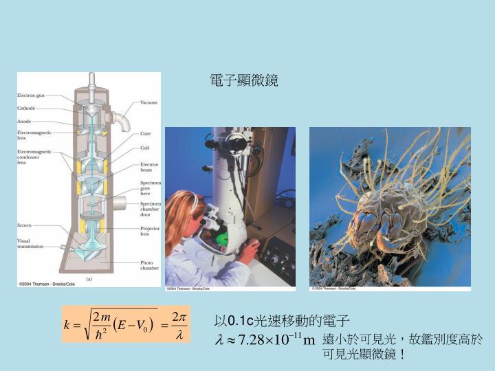 電子顯微鏡