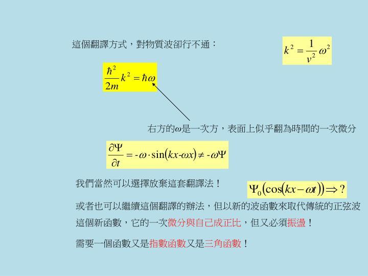 這個翻譯方式,對物質波卻行不通: