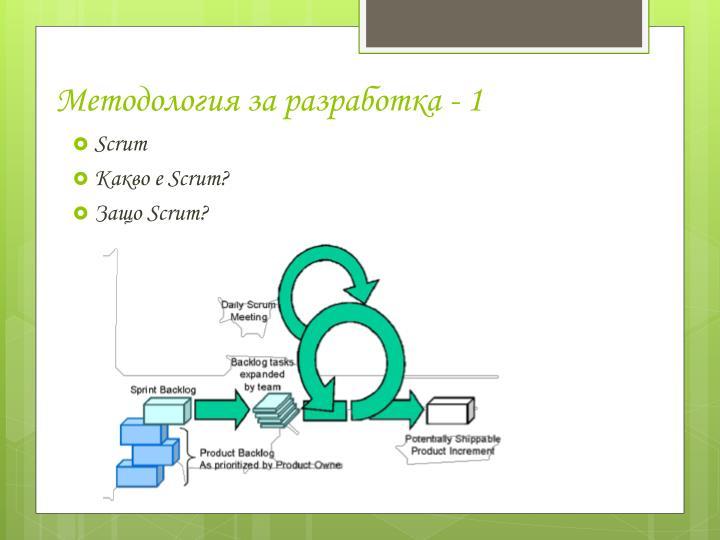Методология за разработка - 1
