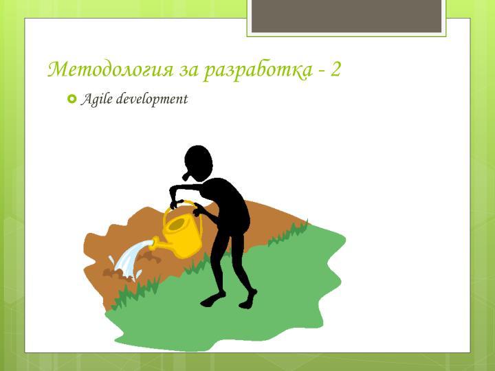 Методология за разработка - 2