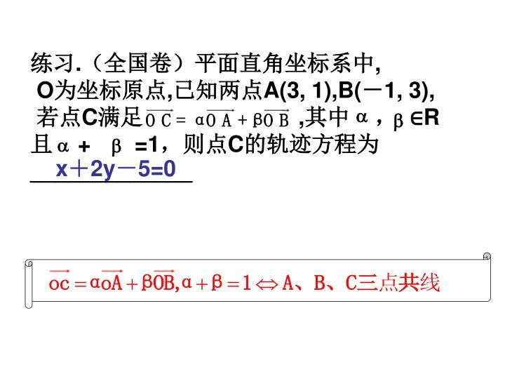 练习.(全国卷)平面直角坐标系中,