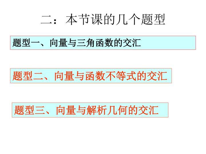 二:本节课的几个题型