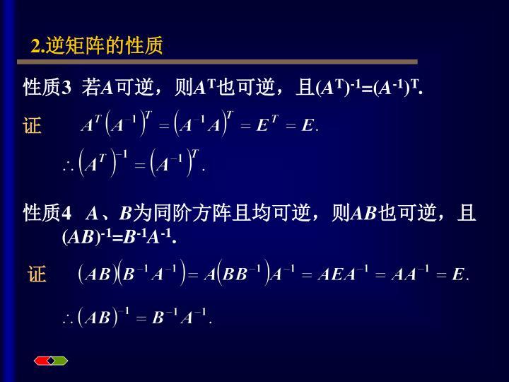 2.逆矩阵的性质