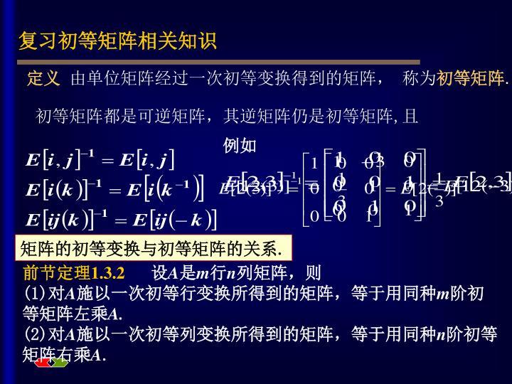 复习初等矩阵相关知识