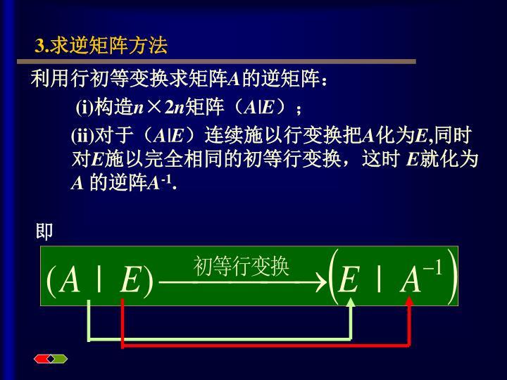 利用行初等变换求矩阵