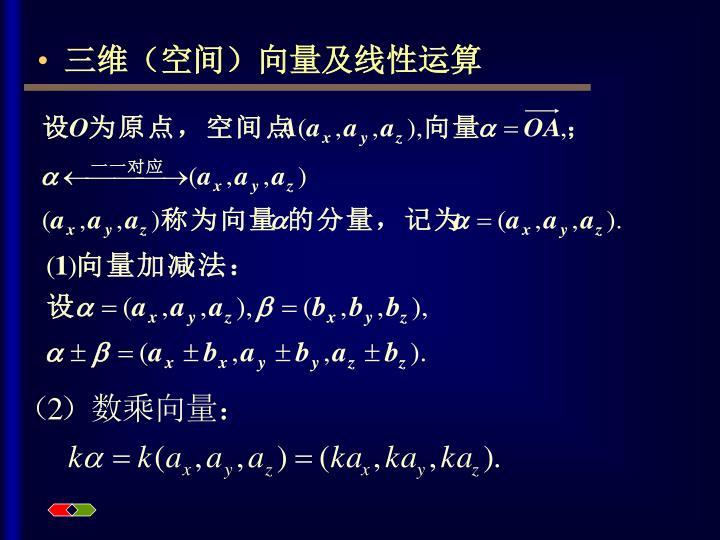 三维(空间)向量及线性运算