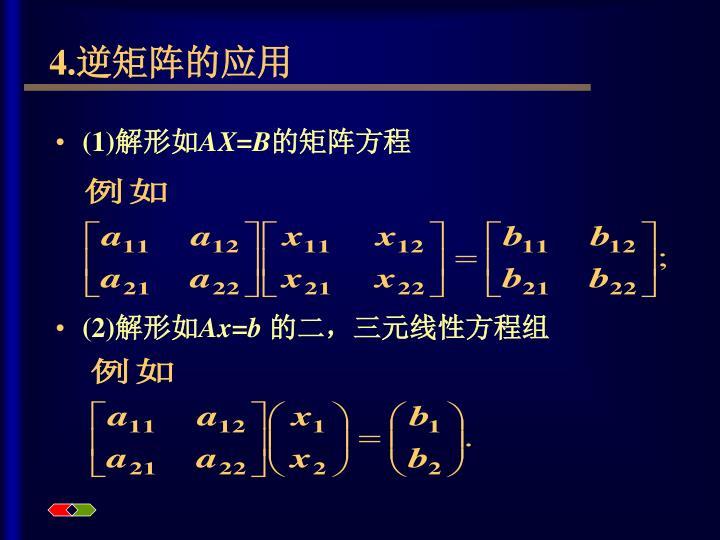 4.逆矩阵的应用