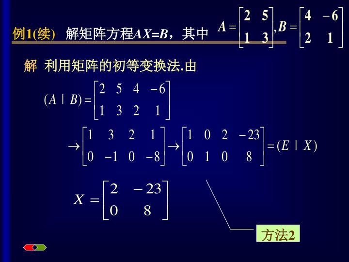 例1(续)