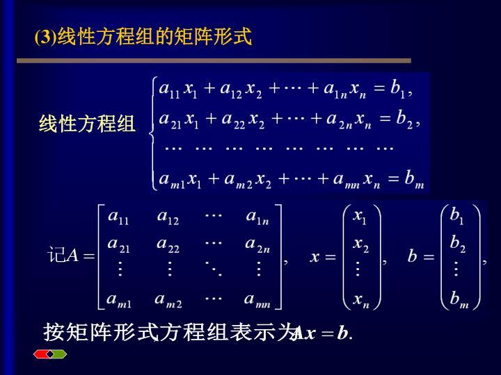(3)线性方程组的矩阵形式