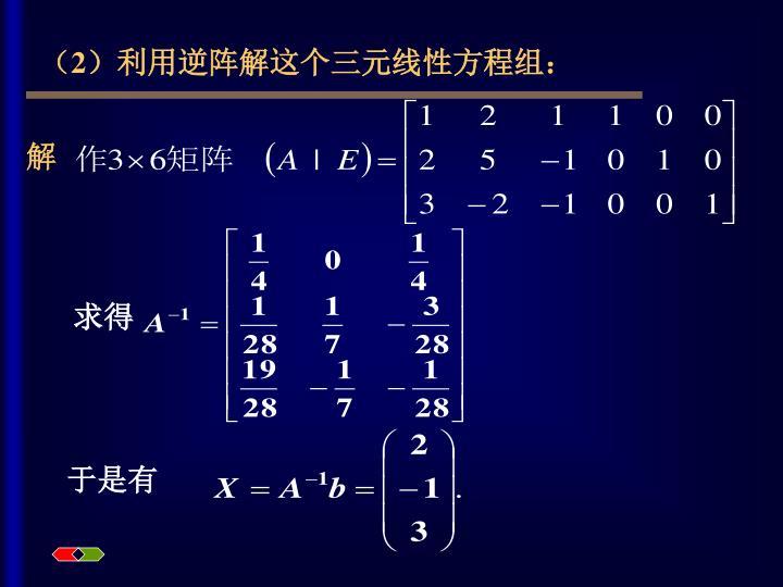 (2)利用逆阵解这个三元线性方程组: