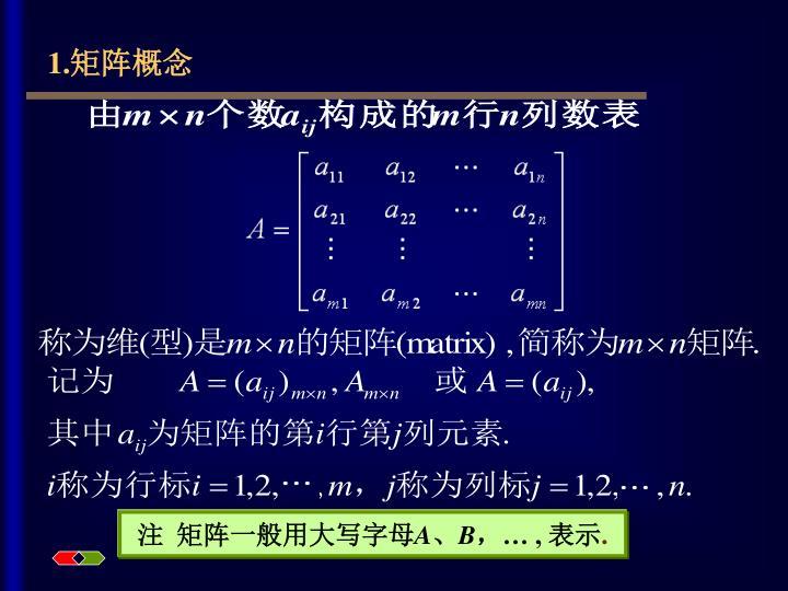 1.矩阵概念