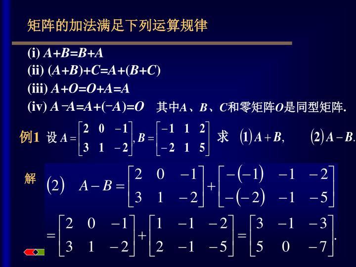 矩阵的加法满足下列运算规律