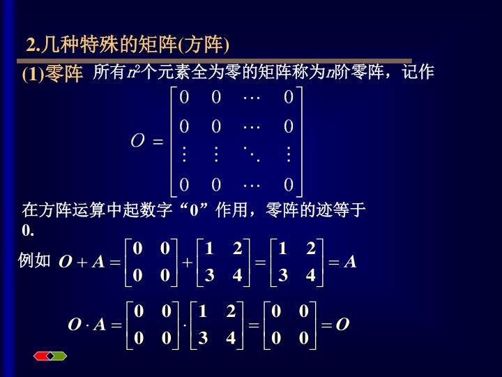 2.几种特殊的矩阵(方阵)