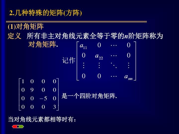 (1)对角矩阵