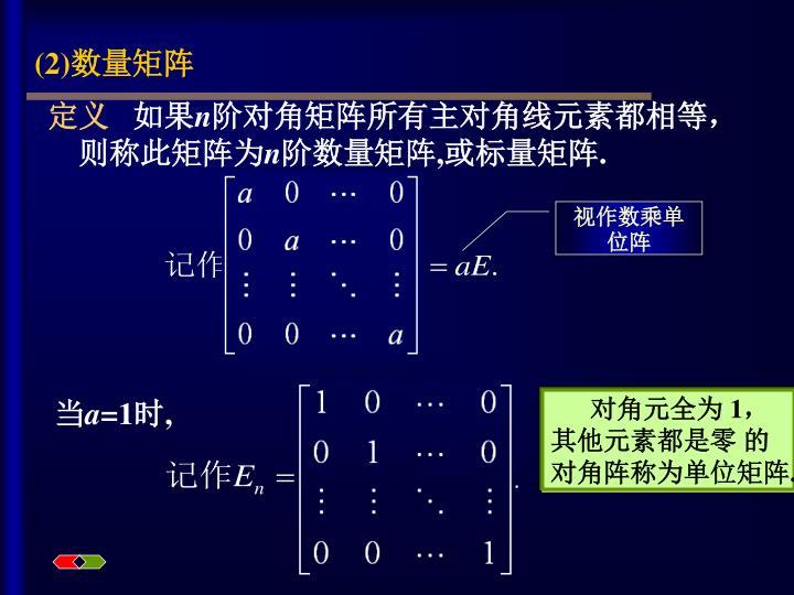 (2)数量矩阵