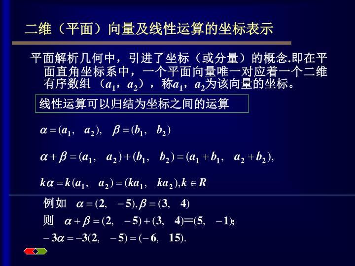 二维(平面)向量及线性运算的坐标表示