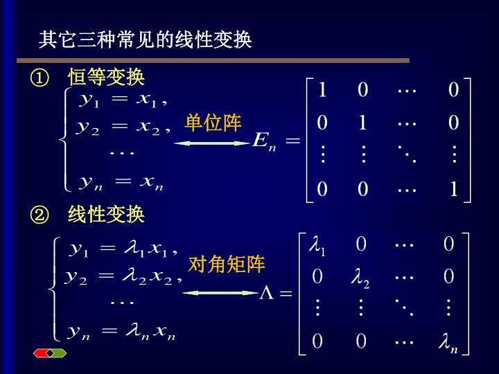 其它三种常见的线性变换