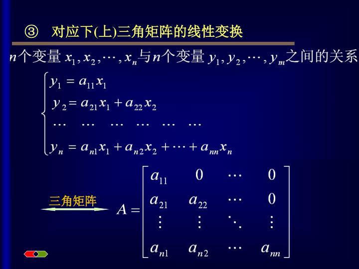 对应下(上)三角矩阵的线性变换