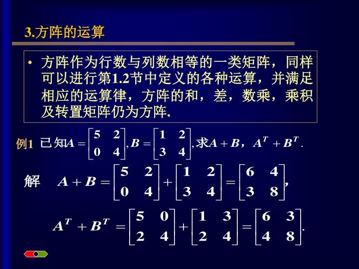 3.方阵的运算