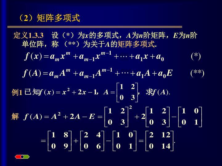 (2)矩阵多项式
