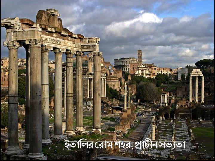 ইতালির রোম শহর- প্রাচীন সভ্যতা