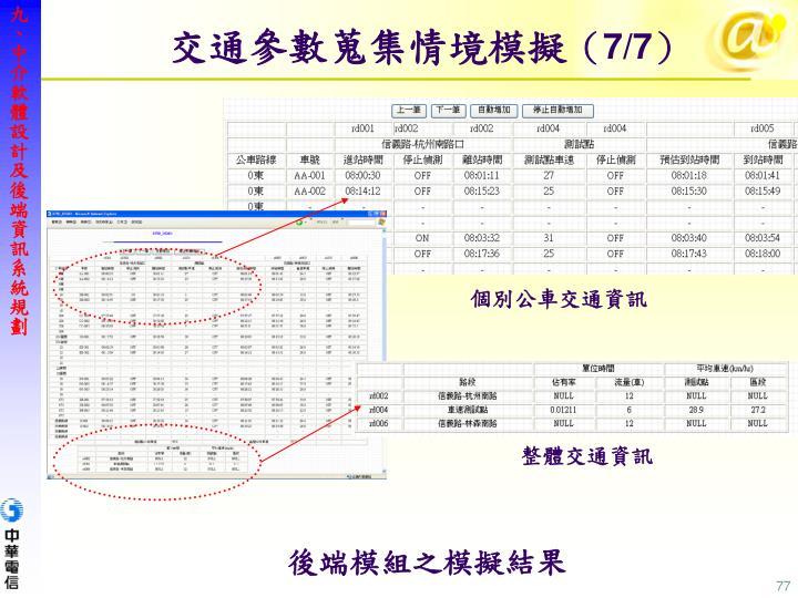 九、中介軟體設計及後端資訊系統規劃
