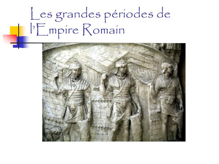 Les grandes périodes de l'Empire Romain