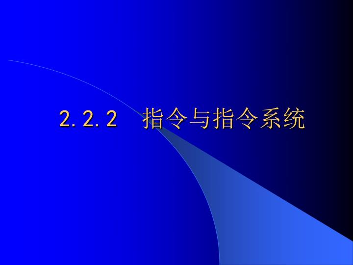 2.2.2  指令与指令系统