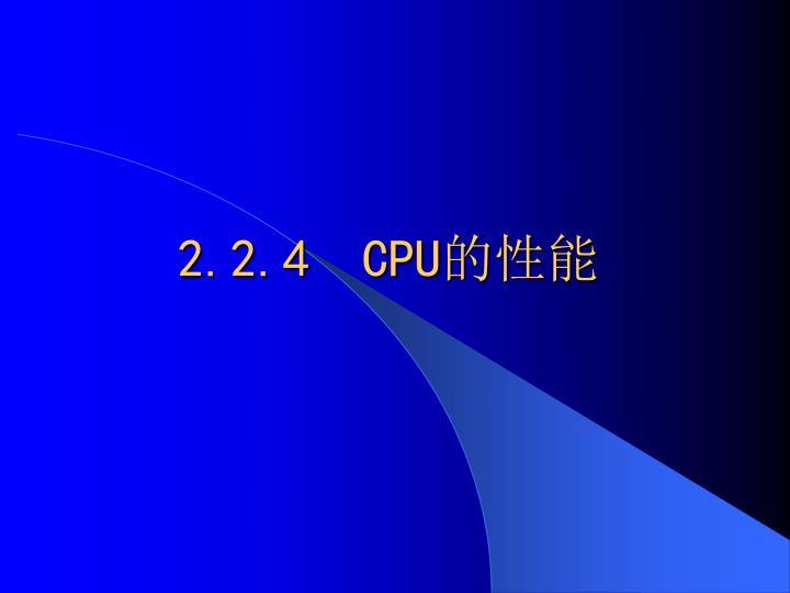2.2.4  CPU