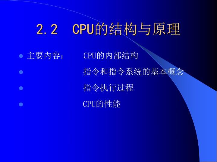 2.2  CPU
