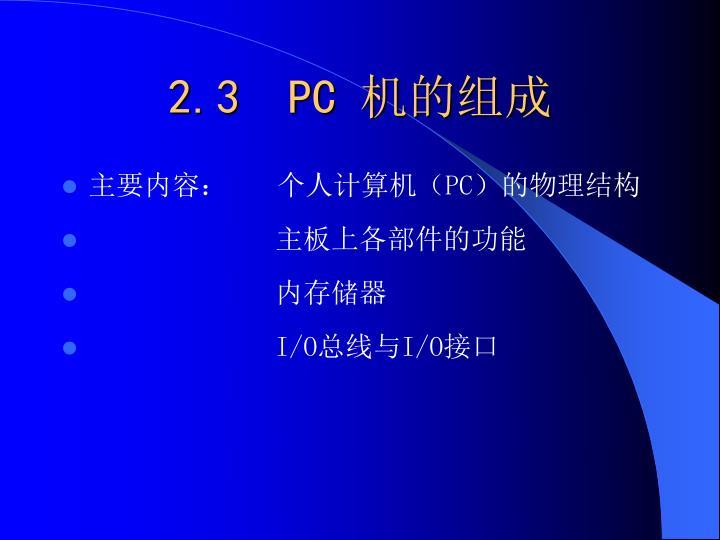 2.3  PC