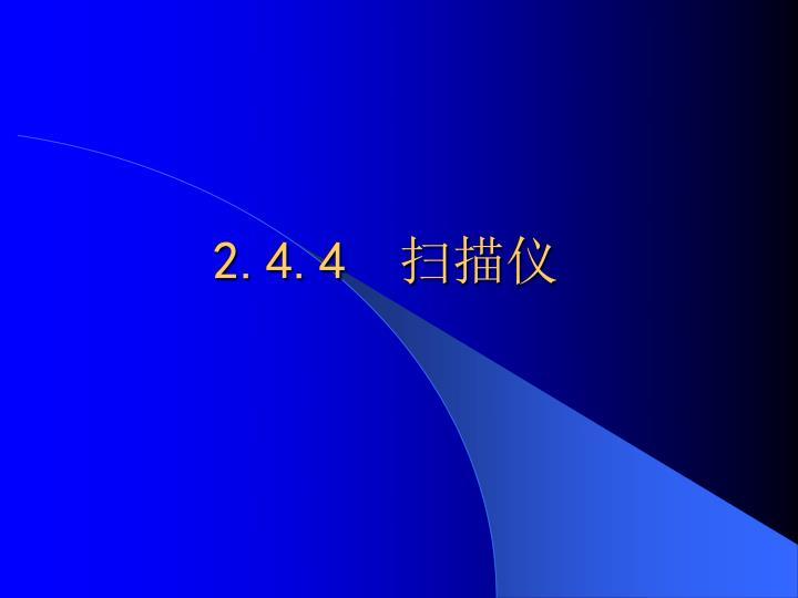 2.4.4  扫描仪
