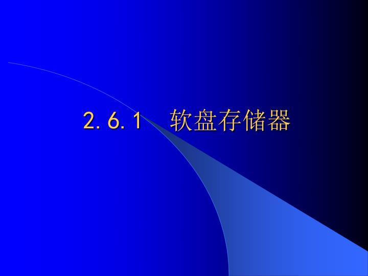 2.6.1  软盘存储器