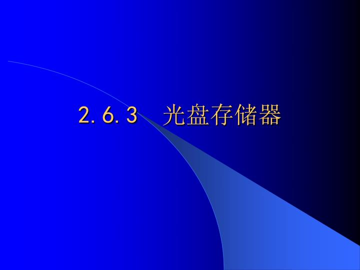 2.6.3  光盘存储器