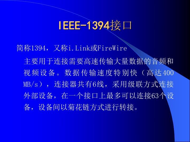 IEEE-1394