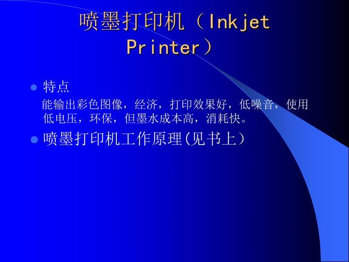 喷墨打印机(