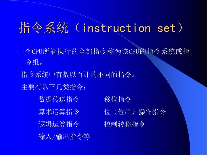 指令系统(