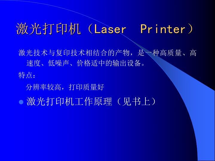 激光打印机(