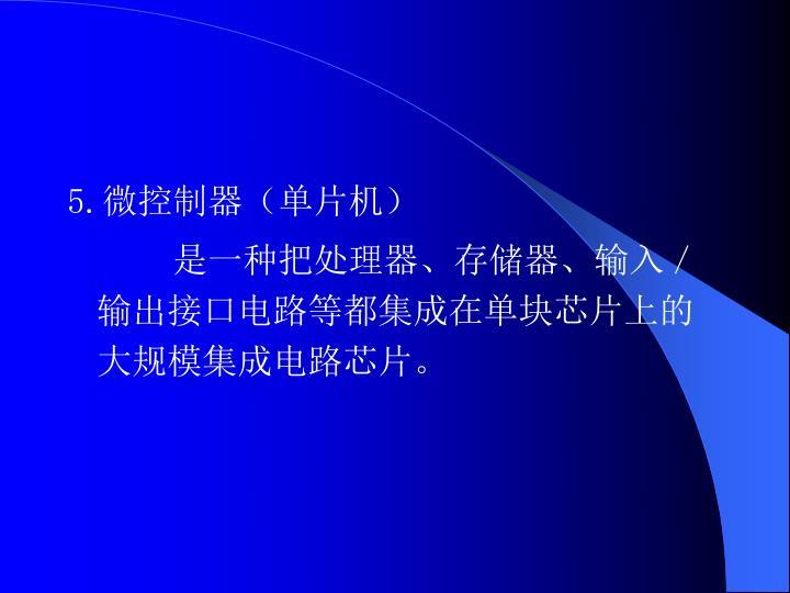 5.微控制器(