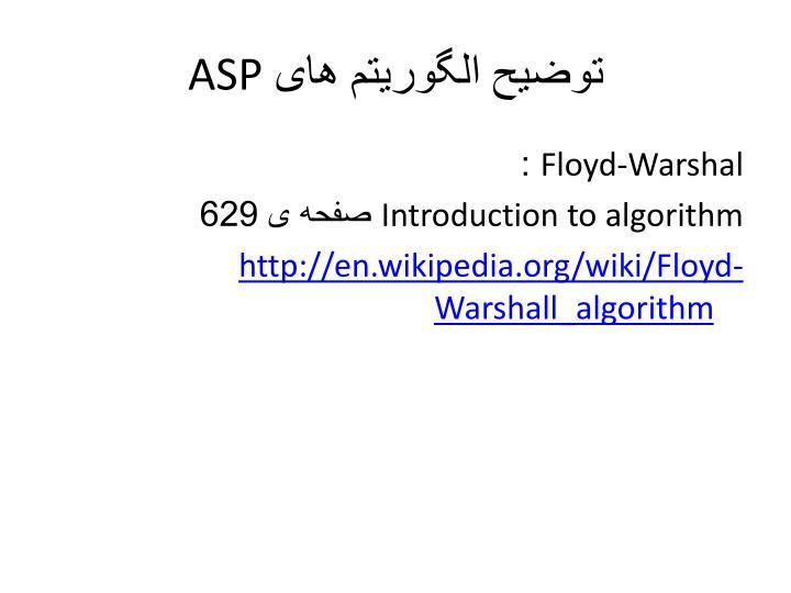 توضیح الگوریتم های