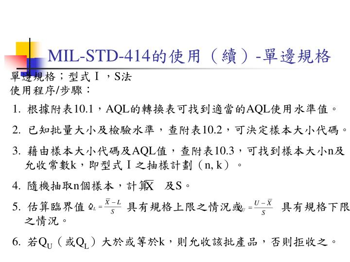 MIL-STD-414