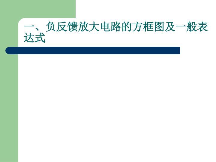 一、负反馈放大电路的方框图及一般表达式