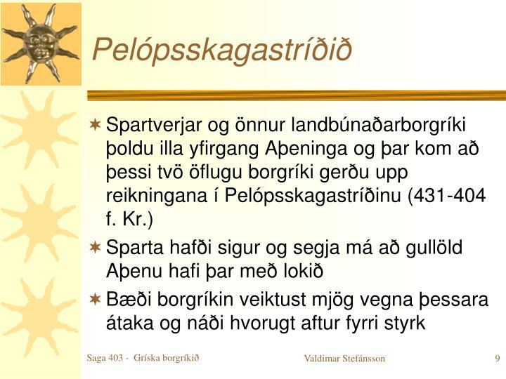 Pelópsskagastríðið