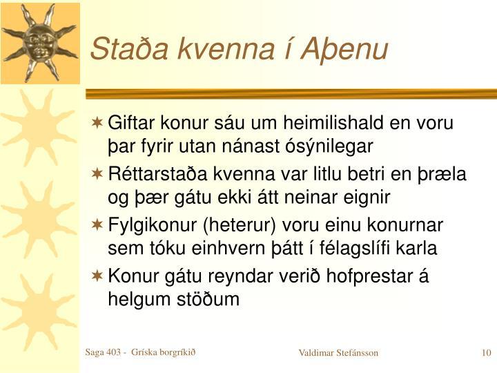Staða kvenna í Aþenu