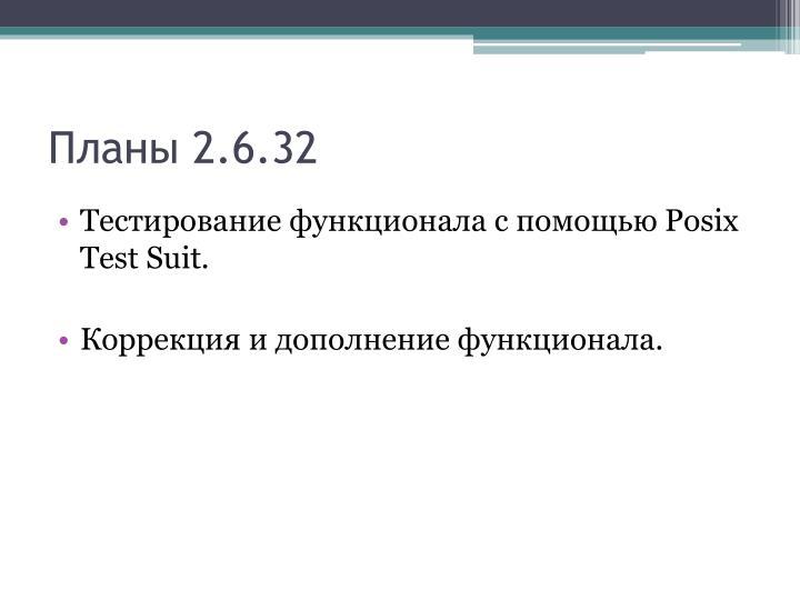 Планы 2.6.32