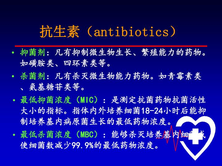Antibiotics1
