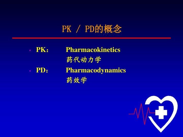PK / PD